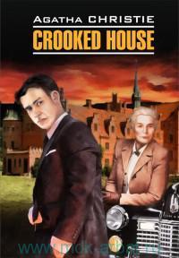 Скрюченный домишко = Crooked House : книга для чтения на английском языке