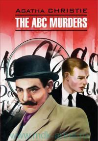 Убийства по алфавиту = The ABC Murders : книга для чтения на английском языке