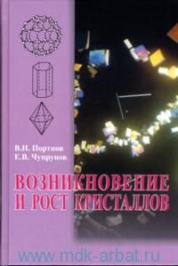 Возникновение и рост кристаллов : учебное пособие для вузов