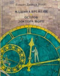 Машина времени ; Остров доктора Моро : романы