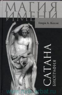 Сатана : биография
