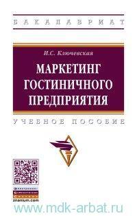 Маркетинг гостиничного предприятия : учебное пособие