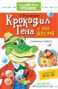 Крокодил Гена и его друзья : сказочные повести (Соответствует ФГОС ДО)