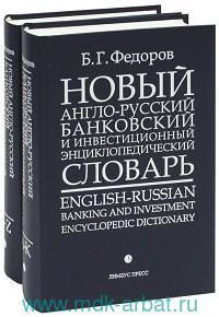 Новый англо-русский банковский и инвестиционный энциклопедический словарь : в 2 т.
