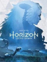 Мир игры Horizon. Zero Dawn