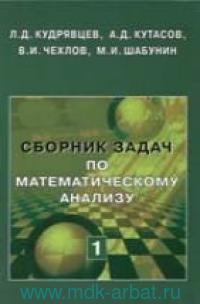 Сборник задач по математическому анализу. Т.1. Предел. Непрерывность. Дифференцируемость : учебное пособие