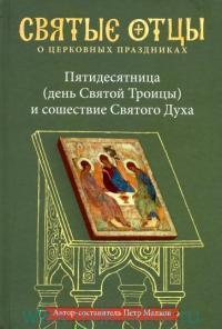 Пятидесятница (день Святой Троицы) и сошествие Святого Духа : антология святоотеческих проповедей
