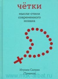 Четки : мысли-стихи современного монаха