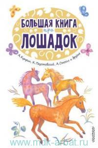 Большая книга про лошадок : рассказы, повести, сказки, роман