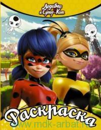 Леди Баг и Супер-Кот : раскраска (Леди Баг и Леди Пчела)