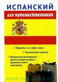 Испанский для путешественников