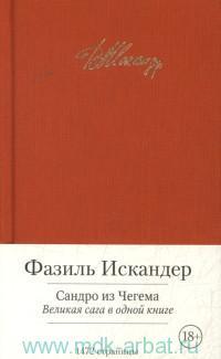 Сандро из Чегема : роман