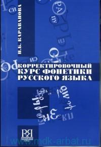 Корректировочный курс фонетики русского языка
