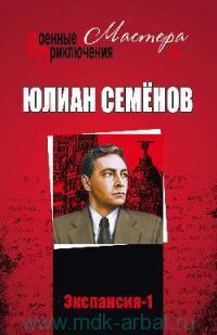 Экспансия-1 : роман