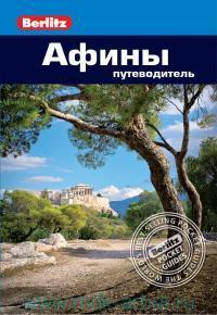 Афины : путеводитель