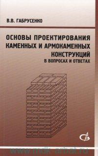 Основы проектирования каменных и армокаменных конструкций : в вопросах и ответах
