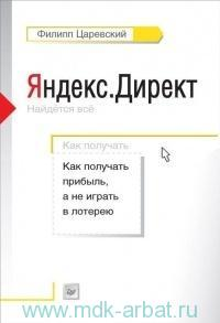 Яндекс.Директ : как получать прибыль, а не играть в лотерею