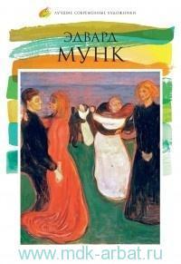 Эдвард Мунк, 1863-1944 : альбом