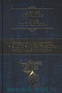Сказания о людях тайги : Хмель ; Конь Рыжий ; Черный тополь