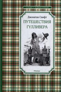 Путешествия Гулливера : пересказ с английского Т. Г. Габбе
