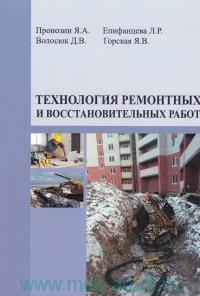 Технология ремонтных и восстановительных работ : учебник
