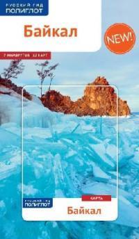 Байкал : путеводитель : 7 маршрутов, 12 карт
