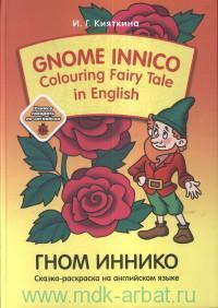 Gnome Innico - Colouring Fairy in English = Гном Иннико - сказка-раскраска на английском языке : учебное пособие