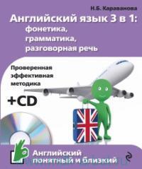Английский язык 3 в 1 : фонетика, грамматика, разговорная речь