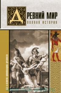 Древний мир : полная история