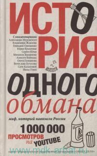 История одного обмана : миф, который навязали России