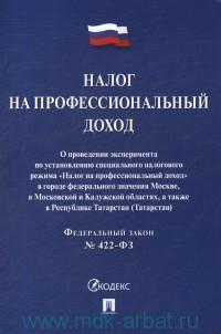 Налог на профессиональный доход : федеральный закон №422-ФЗ