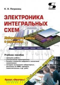 Электроника интегральных схем. Лабораторные работы и упражнения : учебное пособие