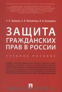 Защита гражданских прав в России : учебное пособие