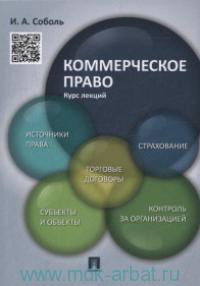 Коммерческое право. Курс лекций : учебное пособие