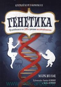 Генетика : Путеводитель по ДНК и законам наследственности : Краткий курс в комиксах
