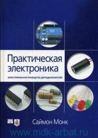 Практическая электроника : иллюстрированное руководство для радиолюбителей