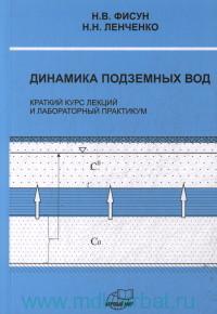 Динамика подземных вод : краткий курс лекций и лабораторный практикум