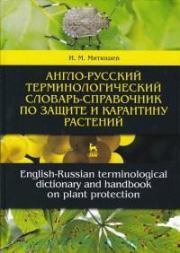 Англо-русский терминологический словарь-справочник по защите и карантину растений