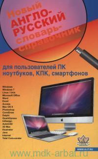 Новый англо-русский словарь-справочник для пользователей ПК, ноутбуков, планшетов, смартфонов, iPhone, iPad и других гаджетов