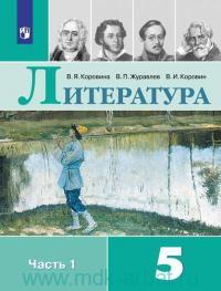 Литература : 5-й класс : учебник для общеобразовательных организаций : в 2 ч. (ФГОС)