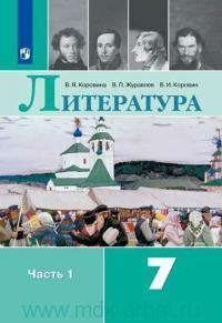 Литература : 7-й класс : учебник для общеобразовательных организаций : в 2 ч. (ФГОС)