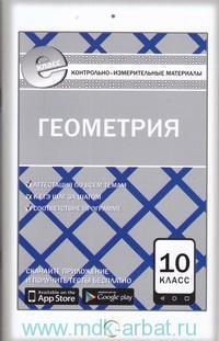 Контрольно-измерительные материалы : Геометрия : 10-й класс (соответствует ФГОС)