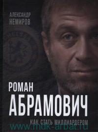 Роман Абрамович. Как стать миллиардером