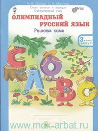 Олимпиадный русский язык : рабочая тетрадь для 3-го класса : в 4 ч. (ФГОС)