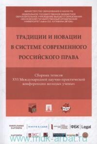 Традиции и новации в системе современного российского права : сборник тезисов XVI Международной научно-практической конференции молодых ученых