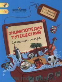Энциклопедия путешествий. Страны мира : книга для учащихся начальных классов