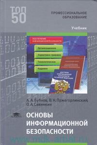 Основы информационной безопасности : учебное пособие для студентов учреждений среднего профессионального образования