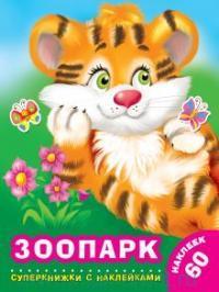 Зоопарк: 60 наклеек