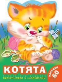 Котята : 60 наклеек