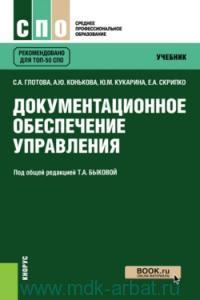 Документационное обеспечение управления : учебник